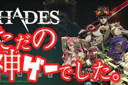 switchとSteamのゲームタイトルHADESのアイキャッチ画像