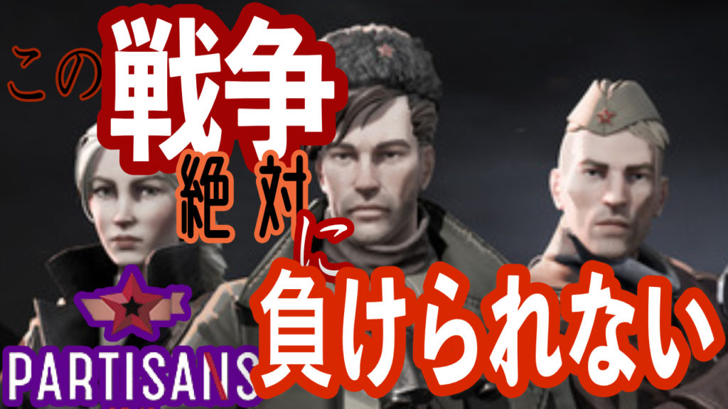 partisans1941のメイン画像