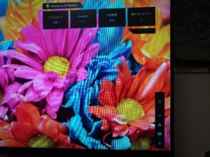 AW2521HFの画面ステータスの画像