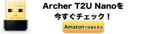 Archer-T2U-Nanoバナー