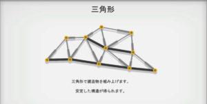 bridge-constructor-portalの橋の建築法1