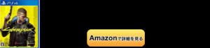 サイバーパンク2077のバナー画像