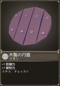 for the kingの防具の盾の画像4