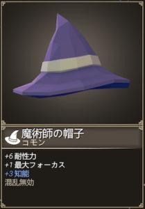 for the kingの防具の帽子の画像6