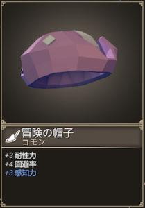 for the kingの防具の帽子の画像7