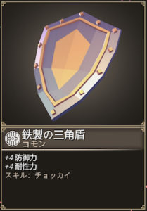for the kingの防具の盾の画像7