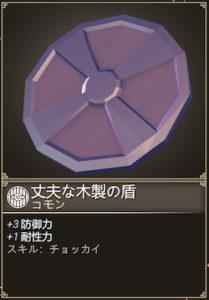 for the kingの防具の盾の画像9