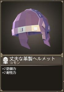 for the kingの防具の帽子の画像17