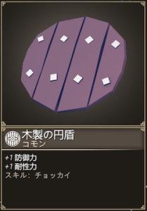 for the kingの防具の盾の画像11