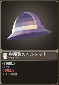 for the kingの防具の帽子の画像22