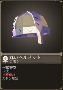 for the kingの防具の帽子の画像24