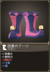 for the kingの防具の靴の画像2