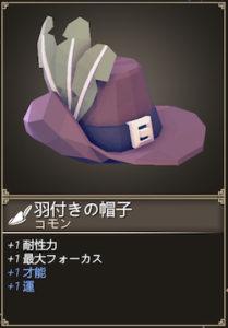 for the kingの防具の帽子の画像29