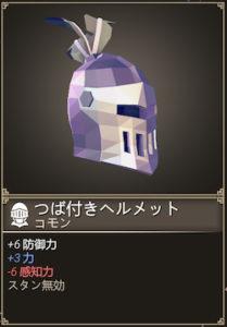 for the kingの防具の帽子の画像36