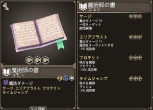 for the kingの武器の本の画像5