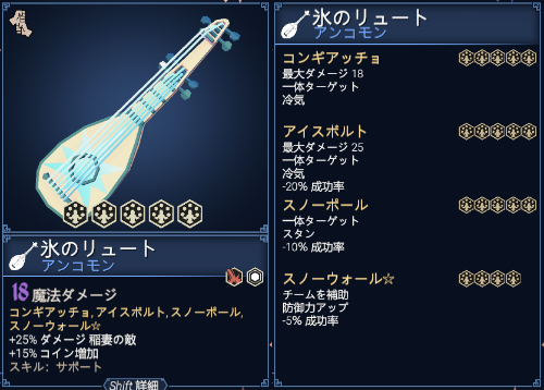 for the kingの武器のリュートの画像1