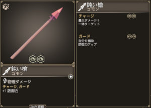 for the kingの武器の槍の画像1