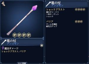 for the kingの武器の杖の画像3