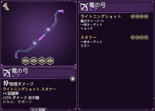 for the kingの武器の弓の画像2