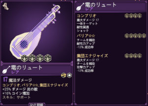 for the kingの武器のリュートの画像2