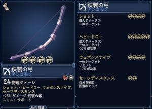 for the kingの武器の弓の画像3