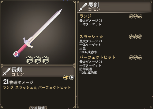 for the kingの武器の剣の画像3
