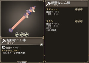 for the kingの武器のハンマーの画像2