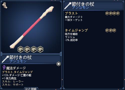 for the kingの武器の杖の画像4