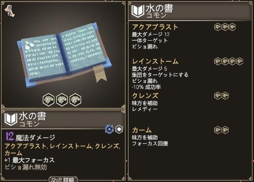 for the kingの武器の本の画像7