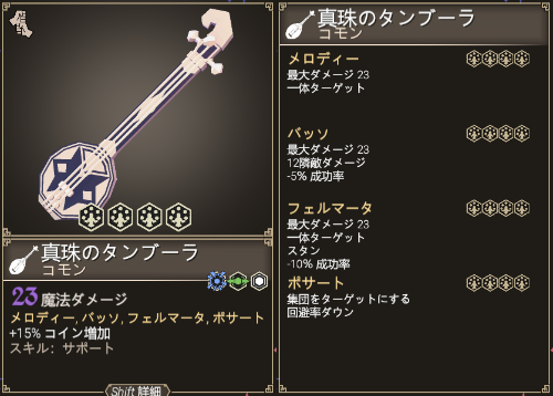 for the kingの武器のリュートの画像3