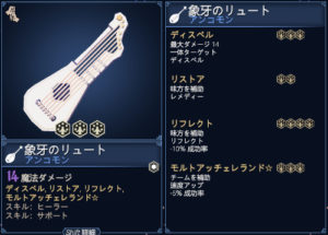 for the kingの武器のリュートの画像4