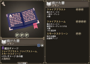 for the kingの武器の本の画像8