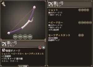 for the kingの武器の弓の画像4