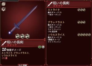 for the kingの武器の剣の画像6