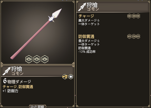 for the kingの武器の槍の画像2