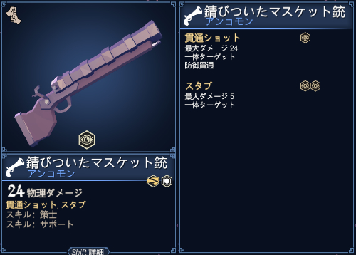 for the kingの武器の銃の画像1