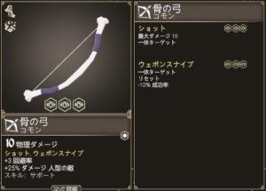 for the kingの武器の弓の画像5