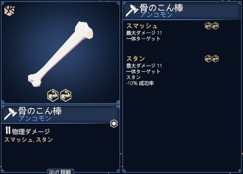 for the kingの武器のハンマーの画像3