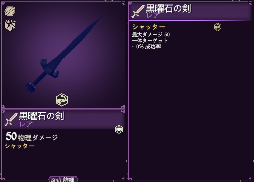 for the kingの武器の剣の画像8