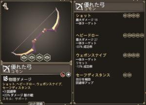 for the kingの武器の弓の画像1