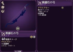 for the kingの武器の弓の画像6