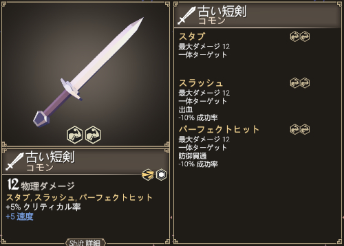 for the kingの武器の剣の画像9