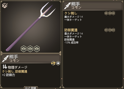 for the kingの武器の槍の画像3
