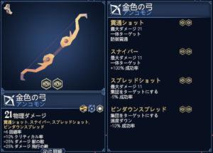 for the kingの武器の弓の画像7