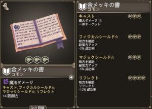 for the kingの武器の本の画像10
