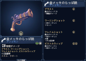 for the kingの武器の銃の画像2