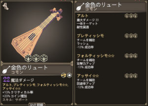 for the kingの武器のリュートの画像6