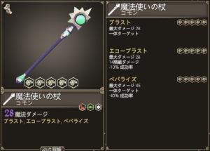 for the kingの武器の杖の画像1