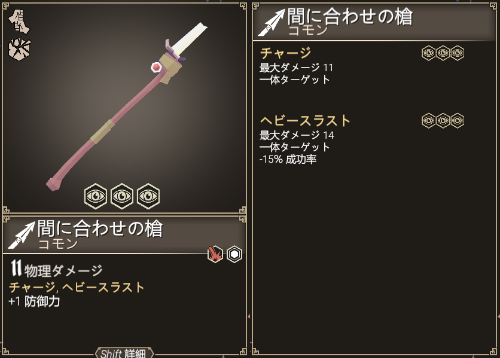 for the kingの武器の槍の画像4