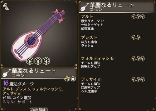 for the kingの武器のリュートの画像8